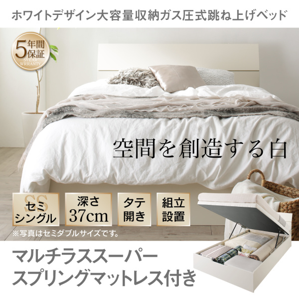 【送料無料】 収納付き すのこ ベッド ベット 木製 セミシングル 大容量 収納ベッド セミシングルベッド ホワイト 白 WEISEL ヴァイゼル マルチラススーパースプリングマットレス付き 組立設置付 縦開き 500029296