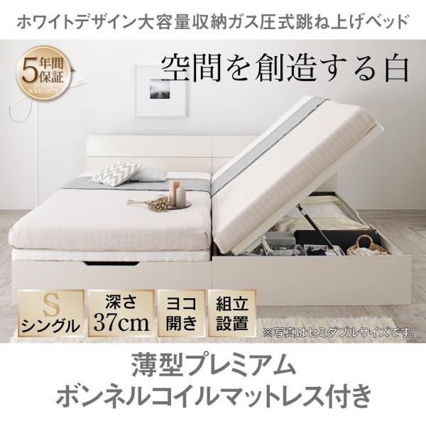 【送料無料】 大容量 収納ベッド シングルベッド シングル ベッドフレーム マットレス付き 収納付き マット付き 木製 ベッド ベット すのこ ホワイト 白 WEISEL ヴァイゼル 薄型プレミアムボンネルコイルマットレス付き 組立設置付 横開き 500029340