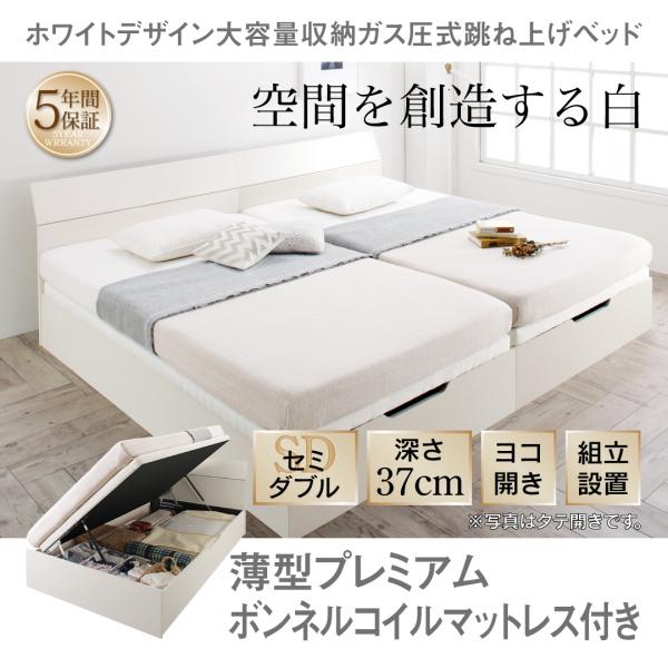 送料無料 大容量 収納ベッド セミダブルベッド セミダブル ベッドフレーム マットレス付き 収納付き マット付き 木製 ベッド ベット すのこ ホワイト 白 WEISEL ヴァイゼル 薄型プレミアムボンネルコイルマットレス付き 組立設置付 横開き 500029342