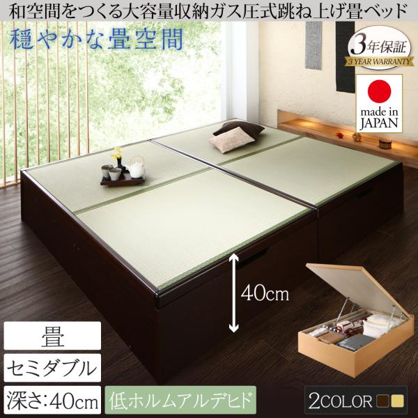 送料無料 大容量 収納ベッド セミダブルベッド セミダブル 収納付き 日本製 国産 ベッド ベット 木製 ブラウン 茶 涼香 リョウカ ベッドフレームのみ 中国産畳 500029050