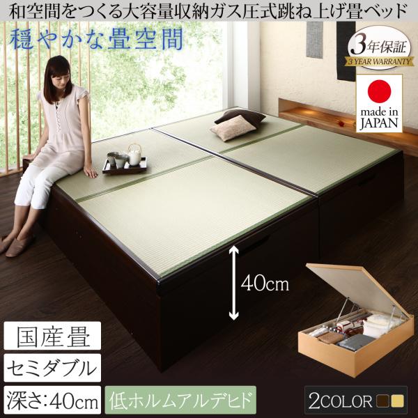 送料無料 大容量 収納ベッド セミダブルベッド セミダブル 収納付き 日本製 国産 ベッド ベット 木製 ブラウン 茶 涼香 リョウカ ベッドフレームのみ 国産畳 500029054