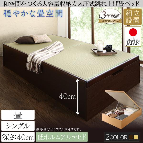 送料無料 木製 ベッド ベット 大容量 収納ベッド シングルベッド 日本製 国産 収納付き シングル ブラウン 茶 涼香 リョウカ ベッドフレームのみ 組立設置付 中国産畳 500029056