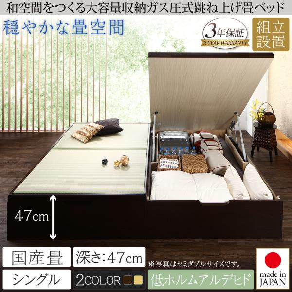 送料無料 木製 ベッド ベット 大容量 収納ベッド シングルベッド 日本製 国産 収納付き シングル ブラウン 茶 涼香 リョウカ ベッドフレームのみ 組立設置付 国産畳 500029061