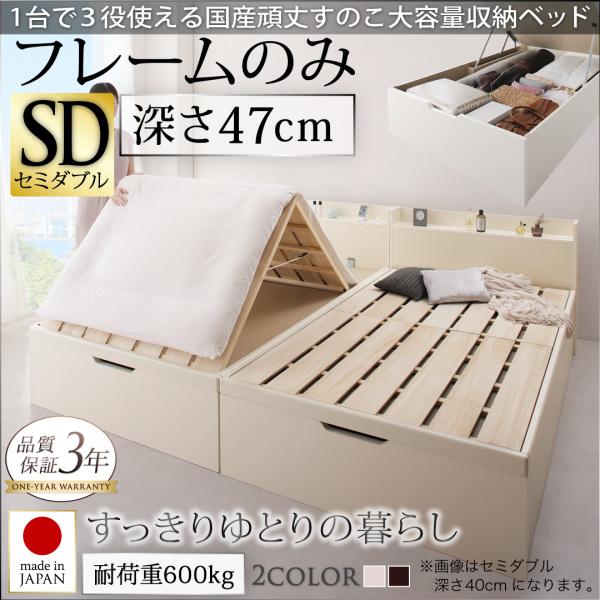 送料無料 収納付き コンセント付き ベッド ベット 棚付き すのこ 宮付き 日本製 国産 大容量 収納ベッド セミダブル 木製 セミダブルベッド ホワイト 白 ブラウン 茶 Long force ロングフォルス ベッドフレームのみ 500029072