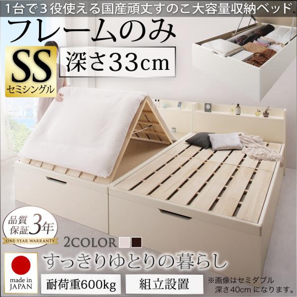 送料無料 木製 大容量 収納ベッド 収納付き ベッド ベット セミシングルベッド コンセント付き 日本製 国産 すのこ 棚付き セミシングル 宮付き ホワイト 白 ブラウン 茶 Long force ロングフォルス ベッドフレームのみ 組立設置付 500029073
