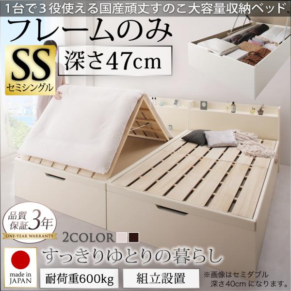 送料無料 木製 大容量 収納ベッド 収納付き ベッド ベット セミシングルベッド コンセント付き 日本製 国産 すのこ 棚付き セミシングル 宮付き ホワイト 白 ブラウン 茶 Long force ロングフォルス ベッドフレームのみ 組立設置付 500029075