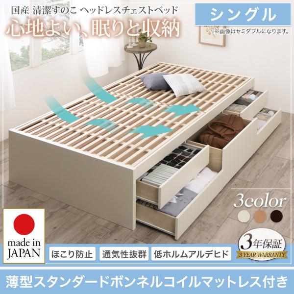 送料無料 木製 シングル 大容量 収納ベッド マット付き ベッド ベット すのこ 日本製 国産 ベッドフレーム マットレス付き シングルベッド 収納付き ホワイト 白 ブラウン 茶 Renitsa レニツァ 薄型スタンダードボンネルコイルマットレス付き 500029128