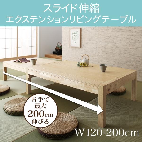 送料無料 スライド伸縮 テーブル 幅120~200×奥行き80×高さ37cm エクステンションリビングテーブル Elcua エルクア 天然木 木製 伸縮 ローテーブル テーブル センターテーブル 角型 ナチュラル 500029175
