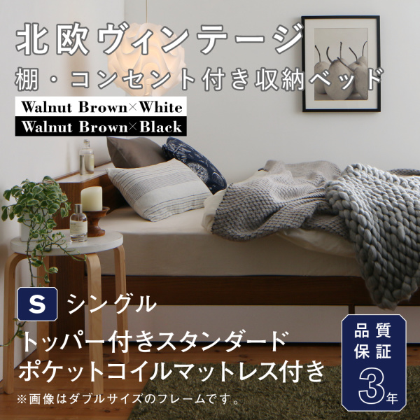 コンセント付き シングルベッド 宮付き 大容量 収納ベッド 棚付き シングル ベッド ベット 木製 マット付き ベッドフレーム マットレス付き 収納付き ブラック 黒 ホワイト 白 Equinox イクイノックス トッパー付きスタンダードポケットコイルマットレス付き 500029475