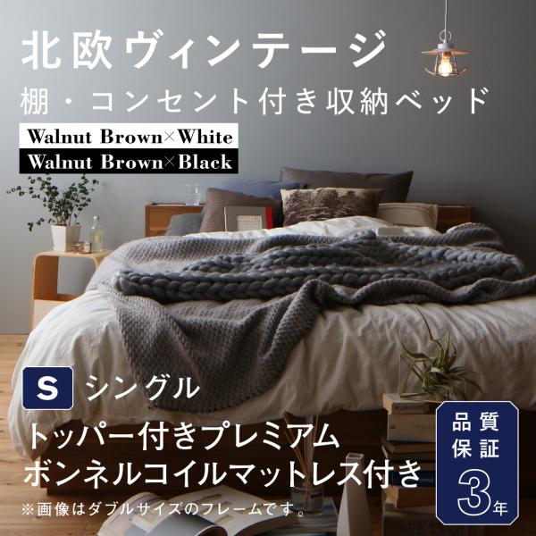 コンセント付き シングルベッド 宮付き 大容量 収納ベッド 棚付き シングル ベッド ベット 木製 マット付き ベッドフレーム マットレス付き 収納付き ブラック 黒 ホワイト 白 Equinox イクイノックス トッパー付きプレミアムボンネルコイルマットレス付き 500029478