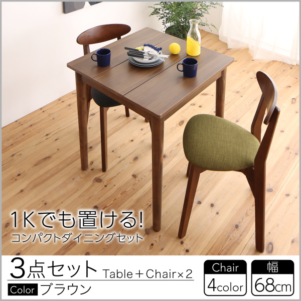 送料無料 ダイニングセット 3点セット(テーブル W68 ブラウン +チェア2脚) 1Kでも置ける横幅68cmコンパクトダイニングセット idea イデア 木製 食卓 角型 アイボリー ブラウン ライトグレー ブルー レッド 500029627