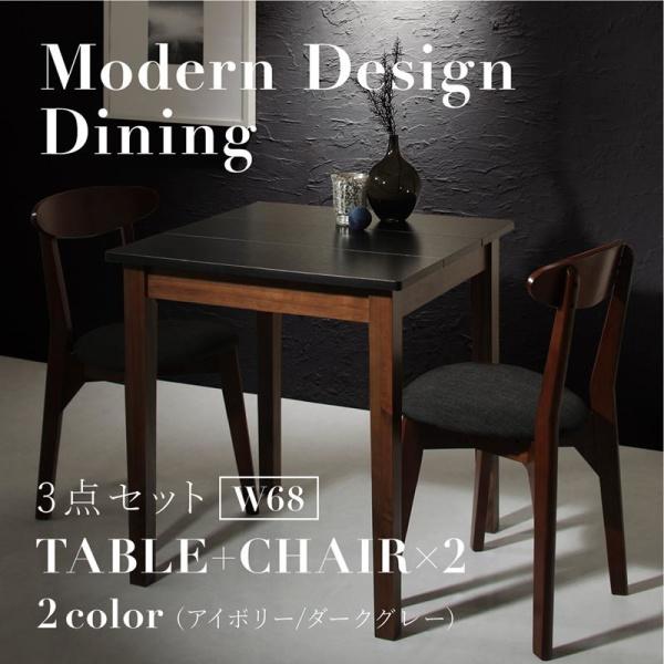 【送料無料】 ダイニング 3点セット (ダイニングテーブル ブラック×ウォールナット 幅68 + チェア 2脚) モダン Worth ワース 天然木 木製 食卓テーブル 2人掛け アイボリー ダークグレー 500029700