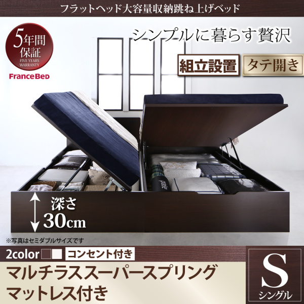 【送料無料】 大容量 収納ベッド シングル コンセント付き シングルベッド 収納付き 日本製 国産 ベッド ベット 木製 ホワイト 白 ブラウン 茶 Salomon サロモン マルチラススーパースプリングマットレス付き 縦開き 組立設置 500029765
