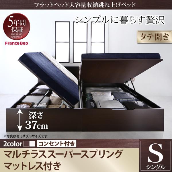 【送料無料】 大容量 収納ベッド シングル コンセント付き シングルベッド 収納付き 日本製 国産 ベッド ベット 木製 ホワイト 白 ブラウン 茶 Salomon サロモン マルチラススーパースプリングマットレス付き 縦開き 500029775