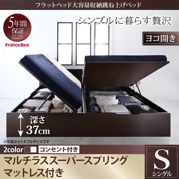 【送料無料】 大容量 収納ベッド シングル コンセント付き シングルベッド 収納付き 日本製 国産 ベッド ベット 木製 ホワイト 白 ブラウン 茶 Salomon サロモン マルチラススーパースプリングマットレス付き 横開き 500029793