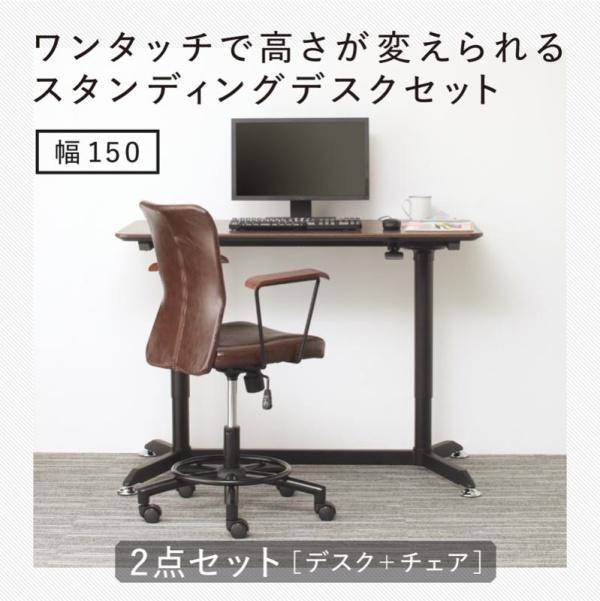 送料無料 オフィスデスク 2点セット(デスク 幅150 + チェア) ワンタッチで高さが変えられる スタンディングデスクセット GROWTHER グローサー ワークテーブル ワークデスク 木製 ブラック 500030000