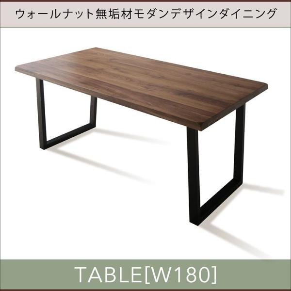 【送料無料】 ダイニングテーブル 幅180 奥行き90 高さ70cm ウォールナット 無垢材 モダンデザインダイニング Jisoo ジス 木製 角型 食卓テーブル ウォールナットブラウン 500030126