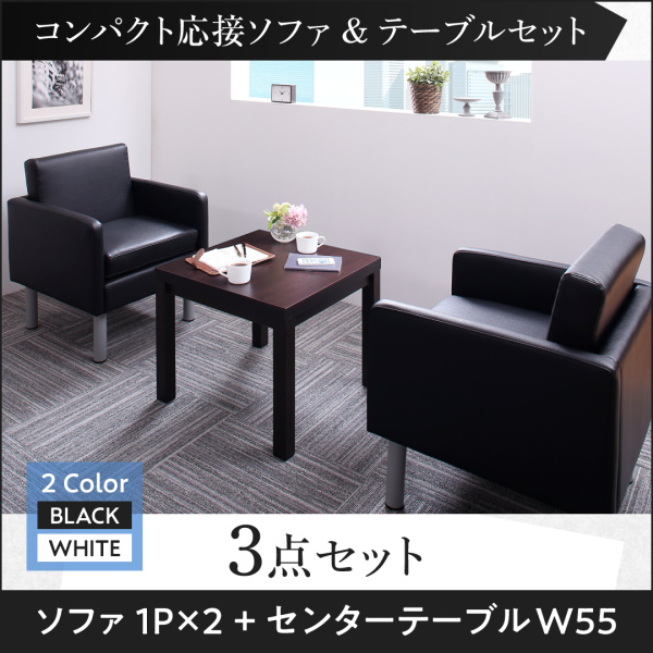送料無料 応接セット ソファ2点&テーブル 3点セット 1人掛け×2 コンパクト応接ソファ&テーブルセット PARTITA パルティータ ソファセット 2人掛け 合成皮革 ブラック ホワイト 500033507