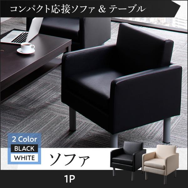 送料無料 ソファのみ 1P 1人掛け PARTITA パルティータ 合成皮革 ブラック ホワイト 500033513