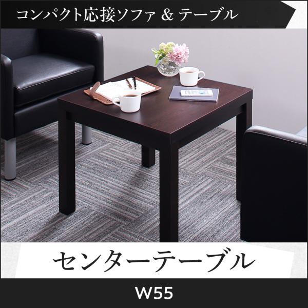 送料無料 センタ―テーブル 幅55 奥行き55 高さ45cm PARTITA パルティータ 木製 棚付き 応接用 応接テーブル ローテーブル 角型 ダークブラウン 500033516