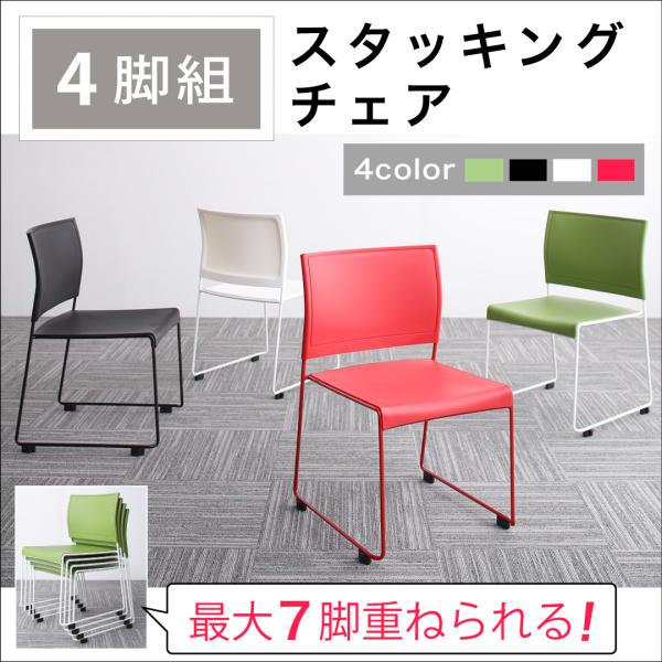 送料無料 スタッキングチェアー 4脚組 Sylvio シルビオ 4脚セット オフィスチェア スタッキングチェア パソコンチェア 椅子 イス いす スチール ブラック レッド ホワイト グリーン 500033527