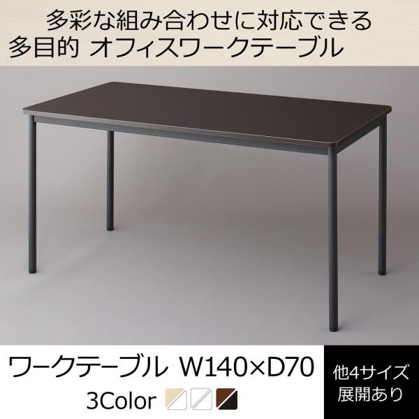 送料無料 オフィスワークテーブルのみ 幅140 奥行き70 高さ70cm 多目的オフィスワークテーブル CURAT キュレート オフィステーブル 木製 スチール脚 平机 ダークブラウン ホワイト ナチュラル 500033548