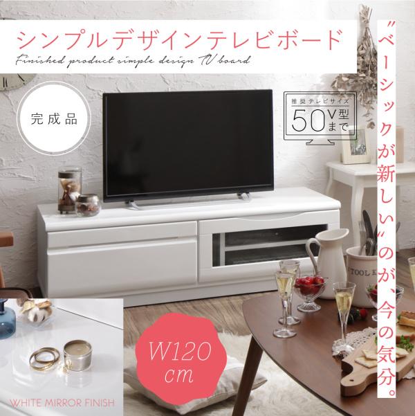 完成品シンプルデザインテレビボード WHITV ホワイティヴィ 幅120 500033664