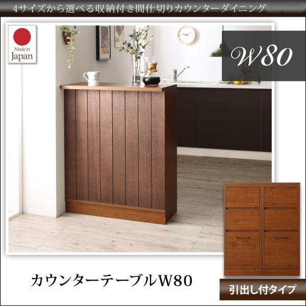 送料無料 日本製 カウンターテーブルのみ 引出し付タイプ 幅80 奥行44 高さ98.5 収納付き 間仕切り Leszno レシュノ 木製 収納 引き戸 角型 ブラウン 500033684