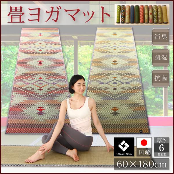 11柄から選べるデザイン国産畳ヨガマット プラウド 60×180cm 500033889