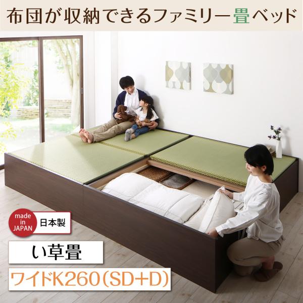 お客様組立 日本製・布団が収納できる大容量収納畳連結ベッド ベッドフレームのみ い草畳 ワイドK260(SD+D) 500040072