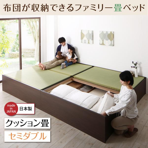 お客様組立 日本製・布団が収納できる大容量収納畳連結ベッド ベッドフレームのみ クッション畳 セミダブル 500040075