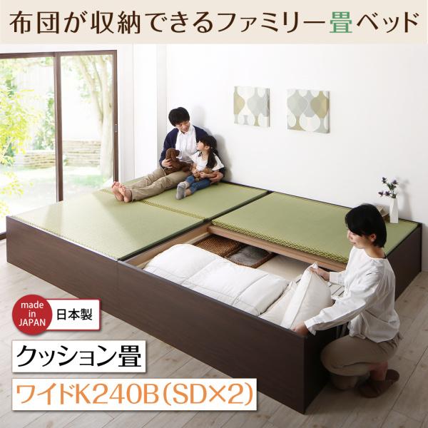 お客様組立 日本製・布団が収納できる大容量収納畳連結ベッド ベッドフレームのみ クッション畳 ワイドK240(SD×2) 500040080