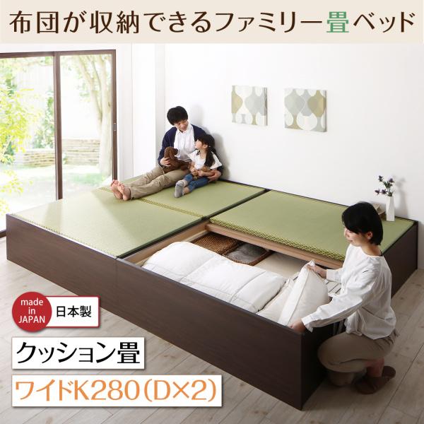 お客様組立 日本製・布団が収納できる大容量収納畳連結ベッド ベッドフレームのみ クッション畳 ワイドK280(D×2) 500040082