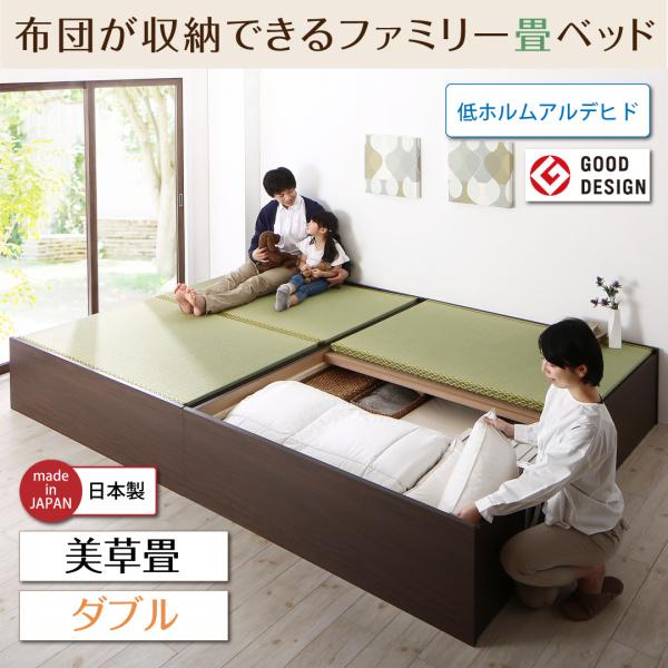 お客様組立 日本製・布団が収納できる大容量収納畳連結ベッド ベッドフレームのみ 美草畳 ダブル 500040094