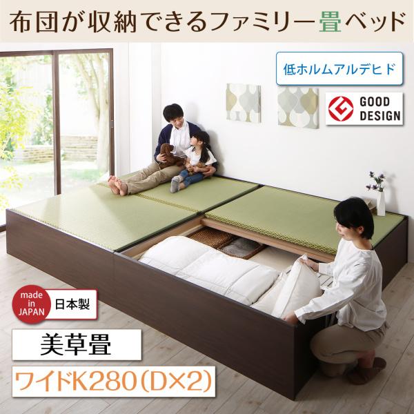 お客様組立 日本製・布団が収納できる大容量収納畳連結ベッド ベッドフレームのみ 美草畳 ワイドK280(D×2) 500040100