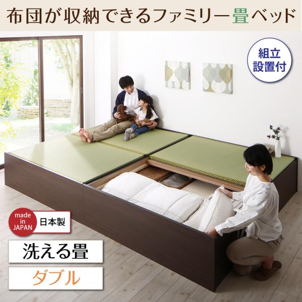 組立設置付 日本製・布団が収納できる大容量収納畳連結ベッド ベッドフレームのみ 洗える畳 ダブル 500040121