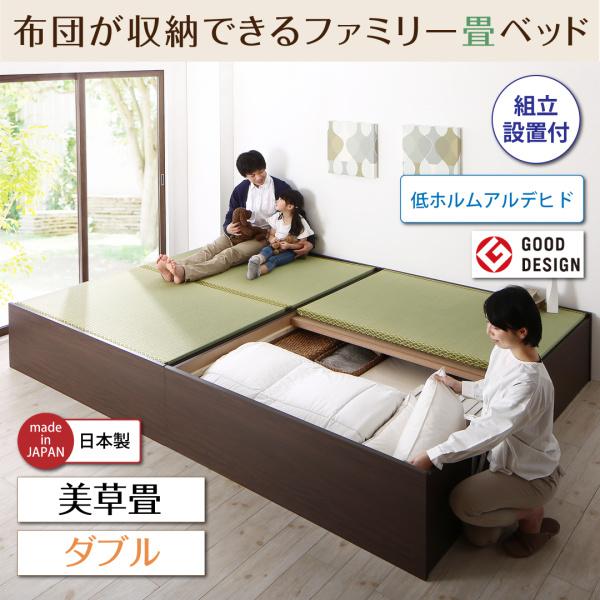 組立設置付 日本製・布団が収納できる大容量収納畳連結ベッド ベッドフレームのみ 美草畳 ダブル 500040130