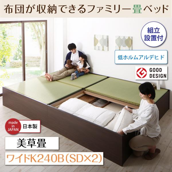 組立設置付 日本製・布団が収納できる大容量収納畳連結ベッド ベッドフレームのみ 美草畳 ワイドK240(SD×2) 500040134
