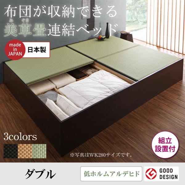 組立設置付き 布団が収納できる・美草・小上がり畳連結ベッド ベッドフレームのみ ダブル 500040151