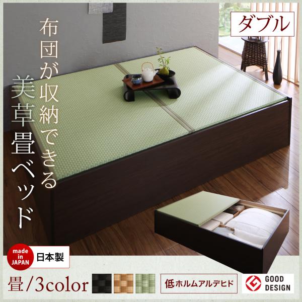 お客様組立 布団が収納できる・美草・小上がり畳ベッド ベッドフレームのみ ダブル 500040163