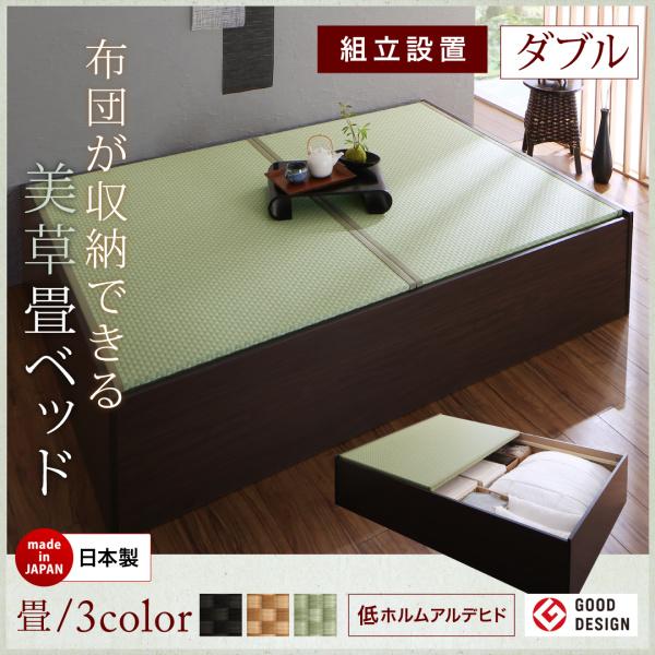 組立設置付き 布団が収納できる・美草・小上がり畳ベッド ベッドフレームのみ ダブル 500040166