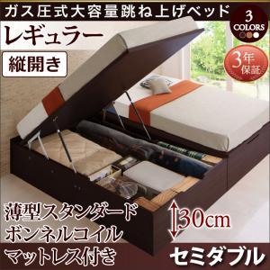 送料無料 ベッド ベット ベッドフレーム マットレス付き セミダブルベッド マット付き 大容量 収納ベッド 木製 セミダブル 収納付き ホワイト 白 ブラウン 茶 ORMAR オルマー 薄型スタンダードボンネルコイルマットレス付き 縦開き 500022043