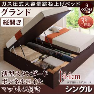 送料無料 ベッド ベット ベッドフレーム マットレス付き シングルベッド マット付き 大容量 収納ベッド 木製 シングル 収納付き ホワイト 白 ブラウン 茶 ORMAR オルマー 薄型スタンダードボンネルコイルマットレス付き 縦開き 500022048