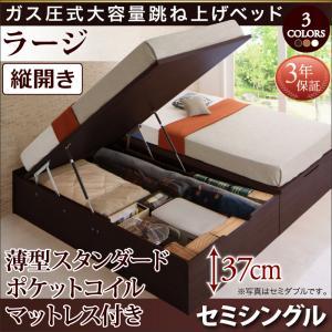 送料無料 収納付き ベッドフレーム マットレス付き ベッド ベット マット付き 木製 セミシングル 大容量 収納ベッド セミシングルベッド ホワイト 白 ブラウン 茶 ORMAR オルマー 薄型スタンダードポケットコイルマットレス付き 縦開き 500022053