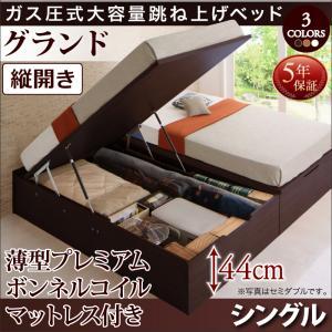 送料無料 ベッド ベット ベッドフレーム マットレス付き シングルベッド マット付き 大容量 収納ベッド 木製 シングル 収納付き ホワイト 白 ブラウン 茶 ORMAR オルマー 薄型プレミアムボンネルコイルマットレス付き 縦開き 500022066