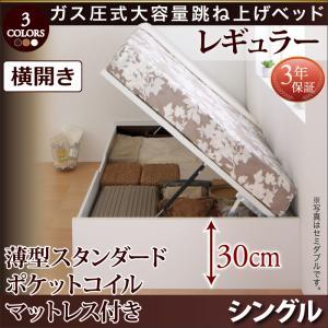 送料無料 ベッド ベット ベッドフレーム マットレス付き シングルベッド マット付き 大容量 収納ベッド 木製 シングル 収納付き ホワイト 白 ブラウン 茶 ORMAR オルマー 薄型スタンダードポケットコイルマットレス付き 横開き 500022105