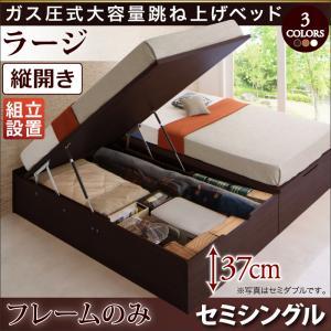 送料無料 収納付き ベッド ベット 木製 セミシングル 大容量 収納ベッド セミシングルベッド ホワイト 白 ブラウン 茶 ORMAR オルマー ベッドフレームのみ 組立設置付 縦開き 500024705