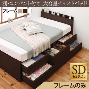 送料無料 セミシングルベッド コンセント付き 大容量 収納ベッド ベッド ベット 木製 セミシングル 宮付き 棚付き 収納付き ホワイト 白 ブラウン 茶 VoLumen ボルメン ベッドフレームのみ 500024068
