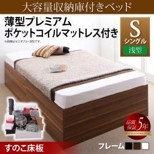 大容量収納庫付きベッド SaiyaStorage サイヤストレージ 薄型プレミアムポケットコイルマットレス付き 浅型 すのこ床板 シングル