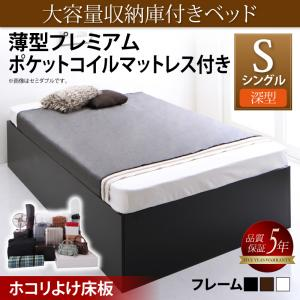 大容量収納庫付きベッド SaiyaStorage サイヤストレージ 薄型プレミアムポケットコイルマットレス付き 深型 ホコリよけ床板 シングル